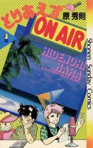 とりあえずOn Air (1) 電子書籍版