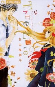 True Love 4巻