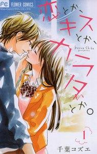 恋とか、キスとか、カラダとか。 (1) 電子書籍版