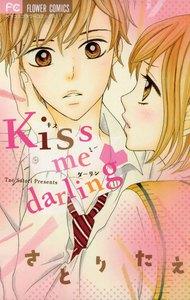 表紙『kiss me darling』 - 漫画
