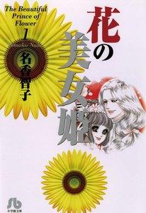 花の美女姫 (1) 電子書籍版