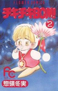 チキチキBOM(ボン)! (2) 電子書籍版