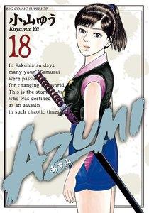 AZUMI-あずみ- 18巻