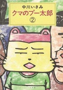 クマのプー太郎 (2) 電子書籍版