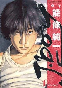 J.boy (1) 電子書籍版