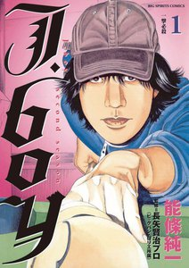 J.boyセカンドシーズン (1) 電子書籍版