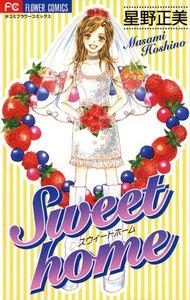 Sweet home 電子書籍版