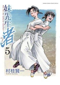 妹先生 渚 (5) 電子書籍版