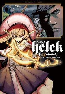 表紙『Helck』 - 漫画