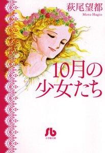 表紙『10月の少女たち(全1巻)』 - 漫画