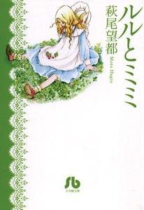 表紙『ルルとミミ(全1巻)』 - 漫画