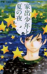 表紙『家出少年と夏の夜』 - 漫画