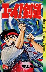 表紙『エーイ!剣道(全3巻)』 - 漫画