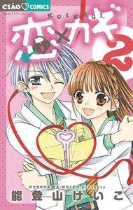 恋×カギ (2) 電子書籍版