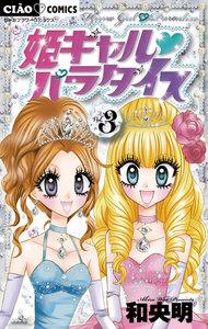 姫ギャル パラダイス 3巻
