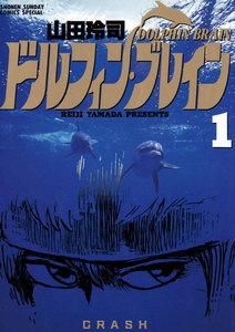 ドルフィン・ブレイン (1) 電子書籍版