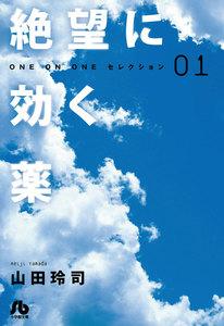 絶望に効く薬-ONE ON ONE-セレクション (1) 電子書籍版