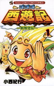ゴゴゴ西遊記―新悟空伝― (1) 電子書籍版