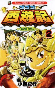 ゴゴゴ西遊記―新悟空伝― (2) 電子書籍版