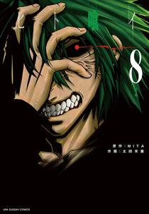 ヒト喰イ (8) 電子書籍版