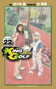KING GOLF 22巻