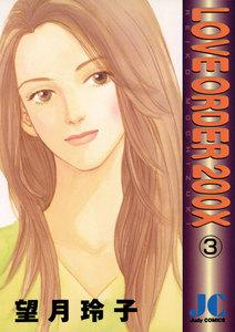 LOVE ORDER 200X (3) 電子書籍版