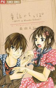 表紙『童話のしっぽ~ありす in Wonder School~』 - 漫画