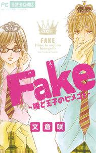 表紙『Fake-姫と王子のヒメゴト-』 - 漫画