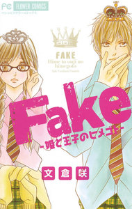 Fake-姫と王子のヒメゴト- 電子書籍版