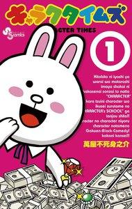 表紙『キャラクタイムズ(全8巻)』 - 漫画