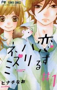 表紙『恋するハリネズミ』 - 漫画