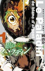表紙『銀白のパラディン -聖騎士-(全5巻)』 - 漫画