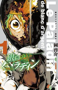 銀白のパラディン -聖騎士- 1巻