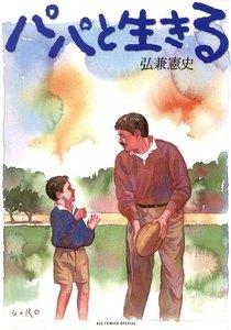 パパと生きる 電子書籍版