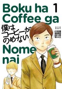 僕はコーヒーがのめない 1巻