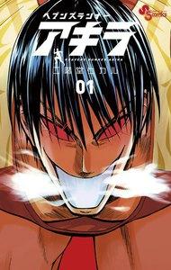 表紙『ヘブンズランナー アキラ(全7巻)』 - 漫画