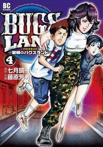 BUGS LAND 4巻