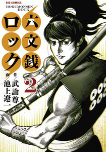 六文銭ロック 2巻