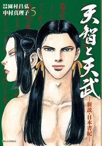 天智と天武-新説・日本書紀- 5巻