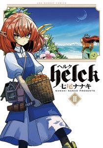 Helck 2巻