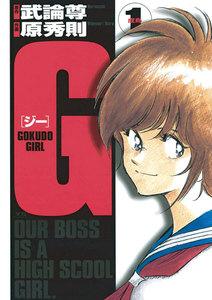 G (1) 電子書籍版