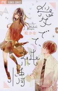 表紙『愛でて、純情』 - 漫画