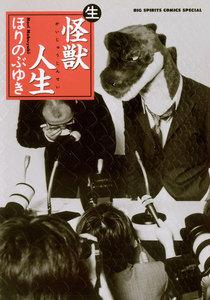 怪獣人生 (生)(ナマ) 電子書籍版
