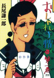 表紙『おしゃれ手帖』 - 漫画