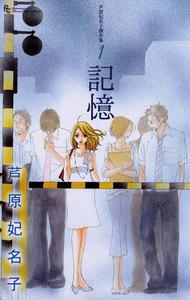 表紙『芦原妃名子傑作集』 - 漫画