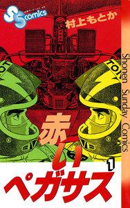 表紙『赤いペガサス(全14巻)』 - 漫画