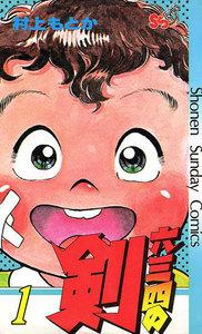 表紙『六三四の剣(全24巻)』 - 漫画