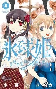 氷球姫×常磐木監督の過剰な愛情 4巻