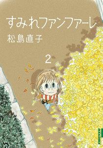すみれファンファーレ 2巻