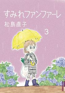 すみれファンファーレ 3巻